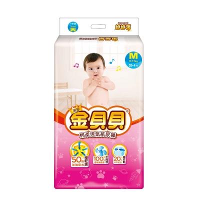 頂級金貝貝棉柔透氣紙尿褲M(56片*4包)/箱
