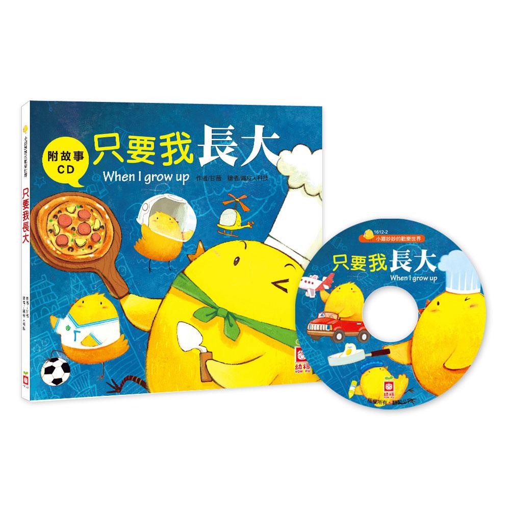 小雞妙妙的歡樂世界:只要我長大(附故事CD)