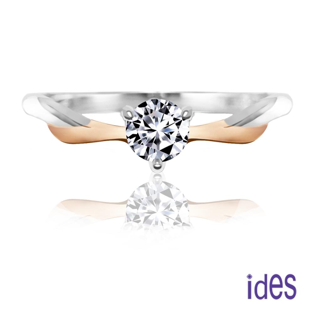 ides愛蒂思 唯一鍾情。精選30分E/VS1八心八箭完美車工鑽石戒指