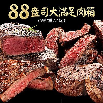 【食肉鮮生】88盎司超大滿足肉箱(5樣/重2.4kg±10%)