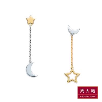 周大福 浪漫星月垂墜18白K金/黃K金雙色耳環
