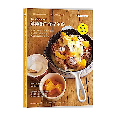 Le Creuset鑄鐵鍋手作早午餐:鬆餅.麵包.鹹派.濃湯.歐姆蛋.義大利麵,45道美味鑄鐵...
