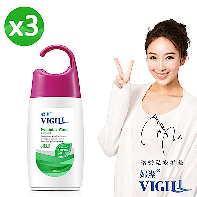VIGILL婦潔 日常潔淨 私密沐浴露150ml x三瓶組(女性私密處清潔潔膚專用)