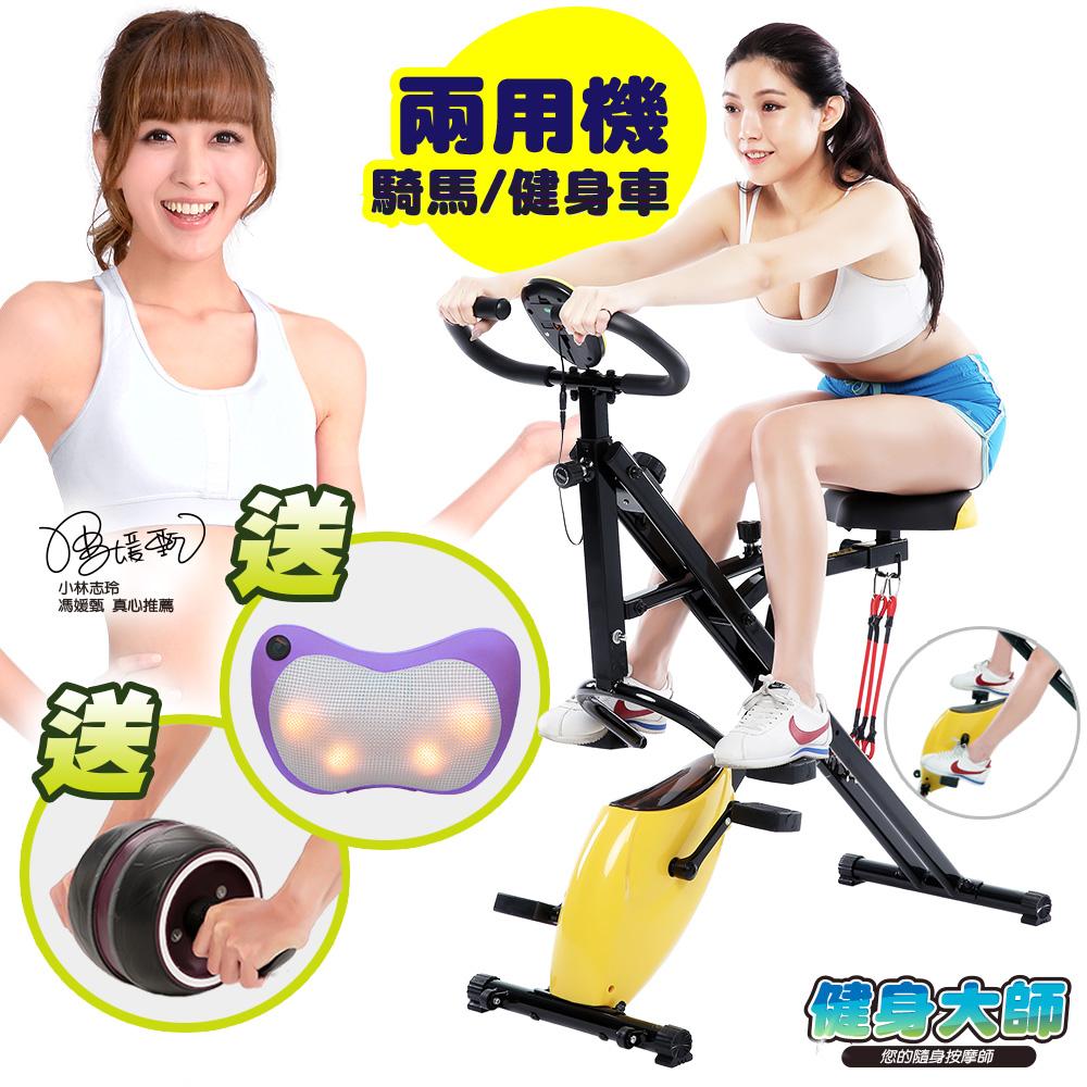 健身大師-大全配磁控健身騎馬健腹按摩組-健腹機-健身車