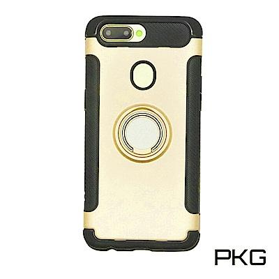 PKG  OPPO R11S 抗震防護手機殼-支援磁吸車架功能-金色
