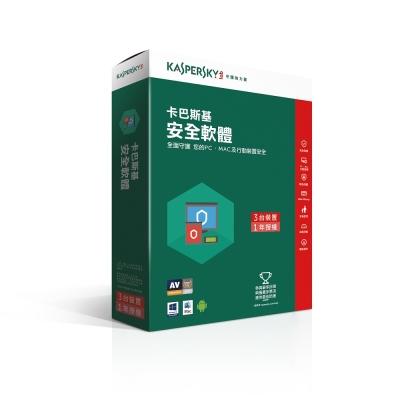 卡巴斯基-安全軟體2017-3台1年