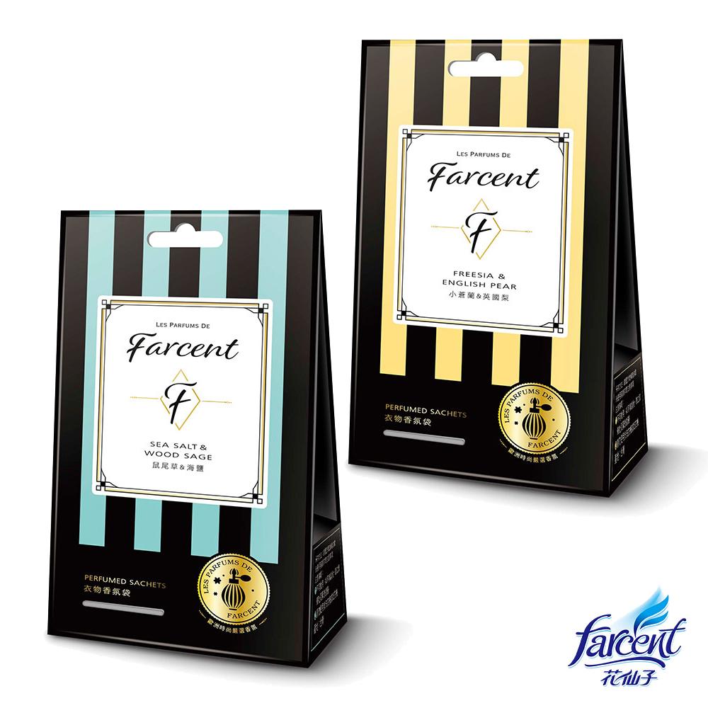 [時時樂限定] Farcent 香水衣物香氛袋(10gx3袋/盒) (鼠尾草海鹽/小蒼蘭英國梨)