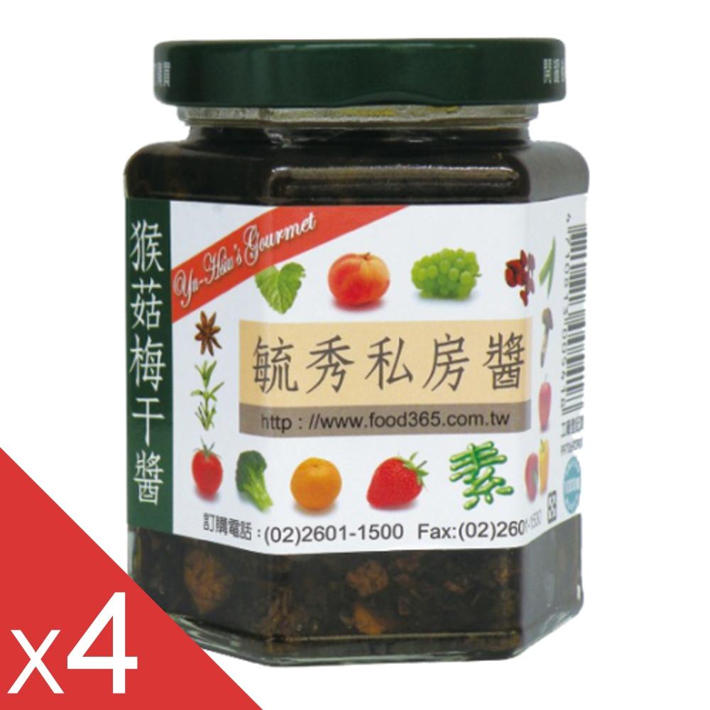 毓秀私房醬 猴菇梅干醬(250g/罐)*4罐組