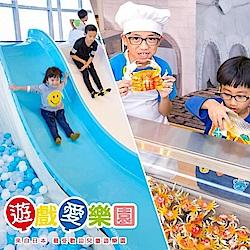 (台中)遊戲愛樂園 魔法公園新時代店 1大1小親子門票(2張)