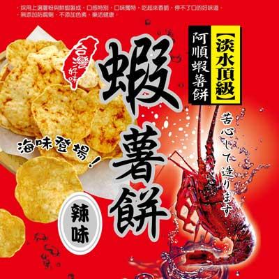 阿順蝦薯餅 蝦薯餅體驗組-辣味x3包