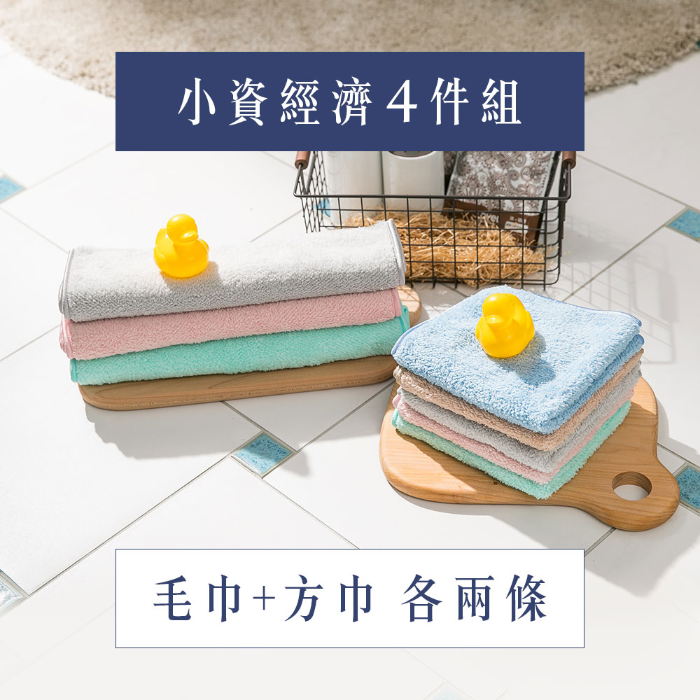 [超值4件組] Lovel 頂極輕柔棉(毛巾X2+方巾X2)-共5色
