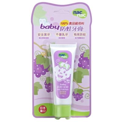 nac nac baby嬰幼兒防蛀牙膏-(共2種口味)