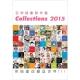 亞洲插畫師年鑑Collections 2015 product thumbnail 1