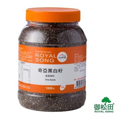 御松田-奇亞黑白籽-家庭號(1000g/瓶)-1瓶