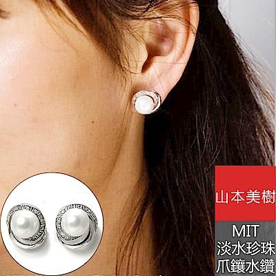 山本美樹 MIT千迴 奧地利鑽淡水珍珠耳環