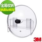 3M 無痕金屬防水收納系列-鍋蓋/砧板架