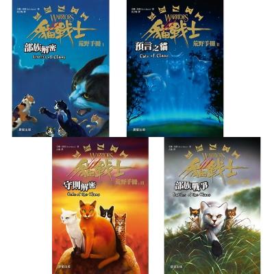 貓戰士荒野手冊(1-4)4冊合售