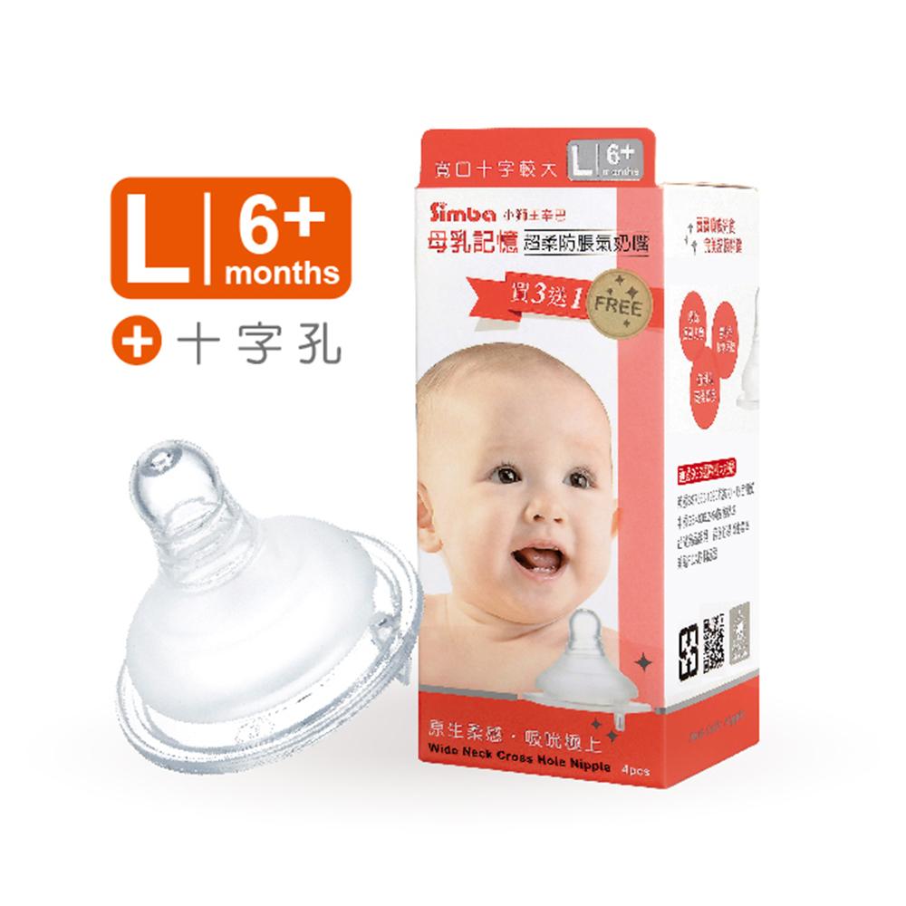 小獅王辛巴 超柔防脹氣寬口十字孔奶嘴(L孔4入)