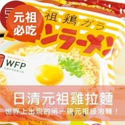 日清 元祖雞汁拉麵(5包/袋)