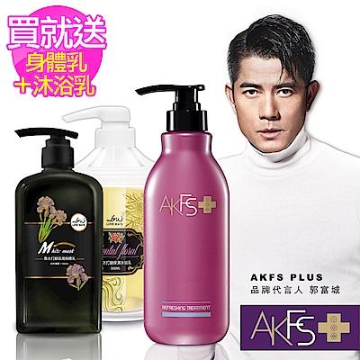 AKFS PLUS添葹蔓 清爽順滑修護乳 送 羅崴詩寵愛身體乳+沐浴乳