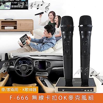 【RainBow】車/家兩用卡拉OK高頻數位無線麥克風組