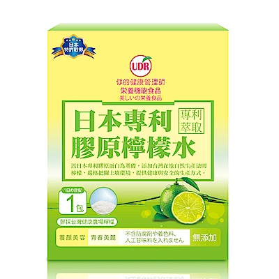 (即期品)UDR專利膠原蛋白檸檬水x2盒(效期:2018/10/01)