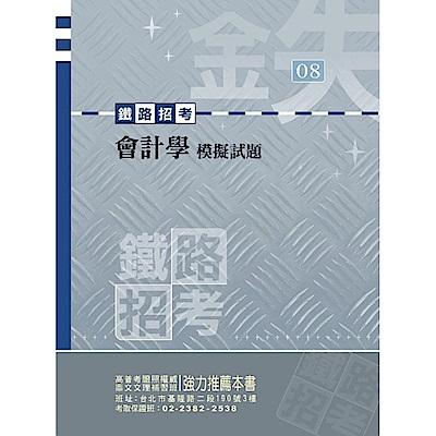 會計學模擬試題(2版)