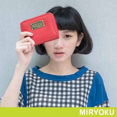 MIRYOKU-質感斜紋系列-俏麗零錢袋拉鍊短夾