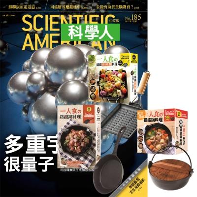 科學人 (1年12期) 贈 一個人的廚房 (全3書/3只鑄鐵鍋)