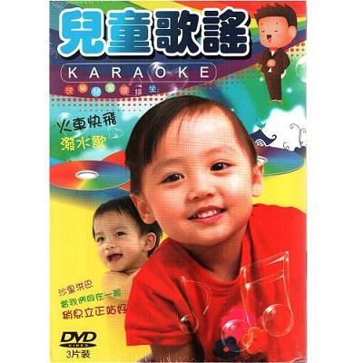 兒童歌謠DVD-3片裝-MV伴唱帶童謠卡通歌幼兒寶寶伴唱卡拉OK
