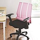 完美主義 透氣曲線可後推式把手電腦椅/辦公椅/(6色)