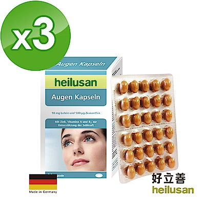 德國 好立善 EUREYE葉黃素複方軟膠囊 三入組(30粒*3)