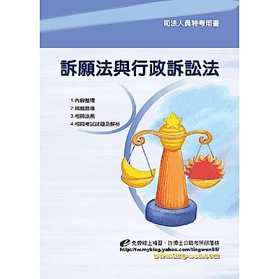 訴願法與行政訴訟法(7版)