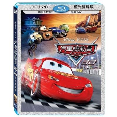 汽車總動員 Cars ( 3D+2D 雙碟版 ) 藍光 BD