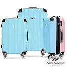 法國奧莉薇閣 20+24+28吋三件組行李箱 ABS霧面硬殼旅行箱 箱見歡-漾彩系列(藍粉色)