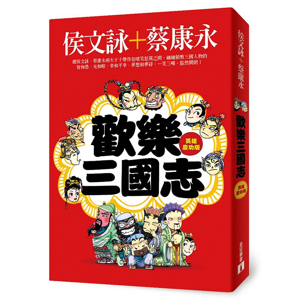 歡樂三國志(英雄慶功版)