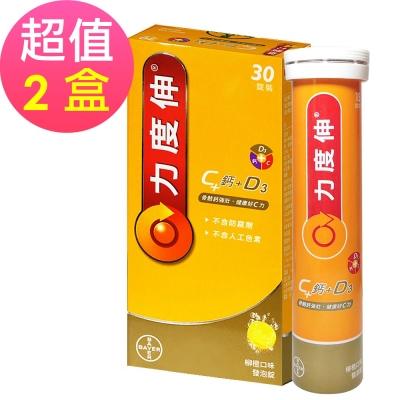 力度伸C+鈣+D3發泡錠-柳橙口味x2盒(30錠/盒)
