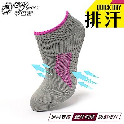 蒂巴蕾  輕勁能  吸濕排汗襪-足弓緩衝