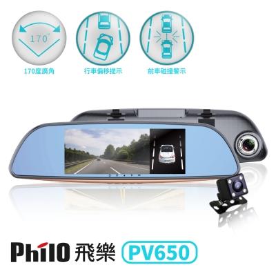 飛樂 PV650S 進階6.5吋雙鏡頭安全預警行車紀錄器