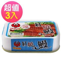 紅鷹牌 紅燒鰻(100gx3入)