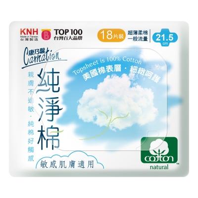 康乃馨 純淨棉衛生棉 21.5cm 一般流量18片/包