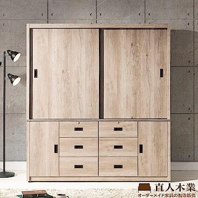 日本直人木業-IESON白橡木180CM滑門抽屜衣櫃(180x57x200cm)