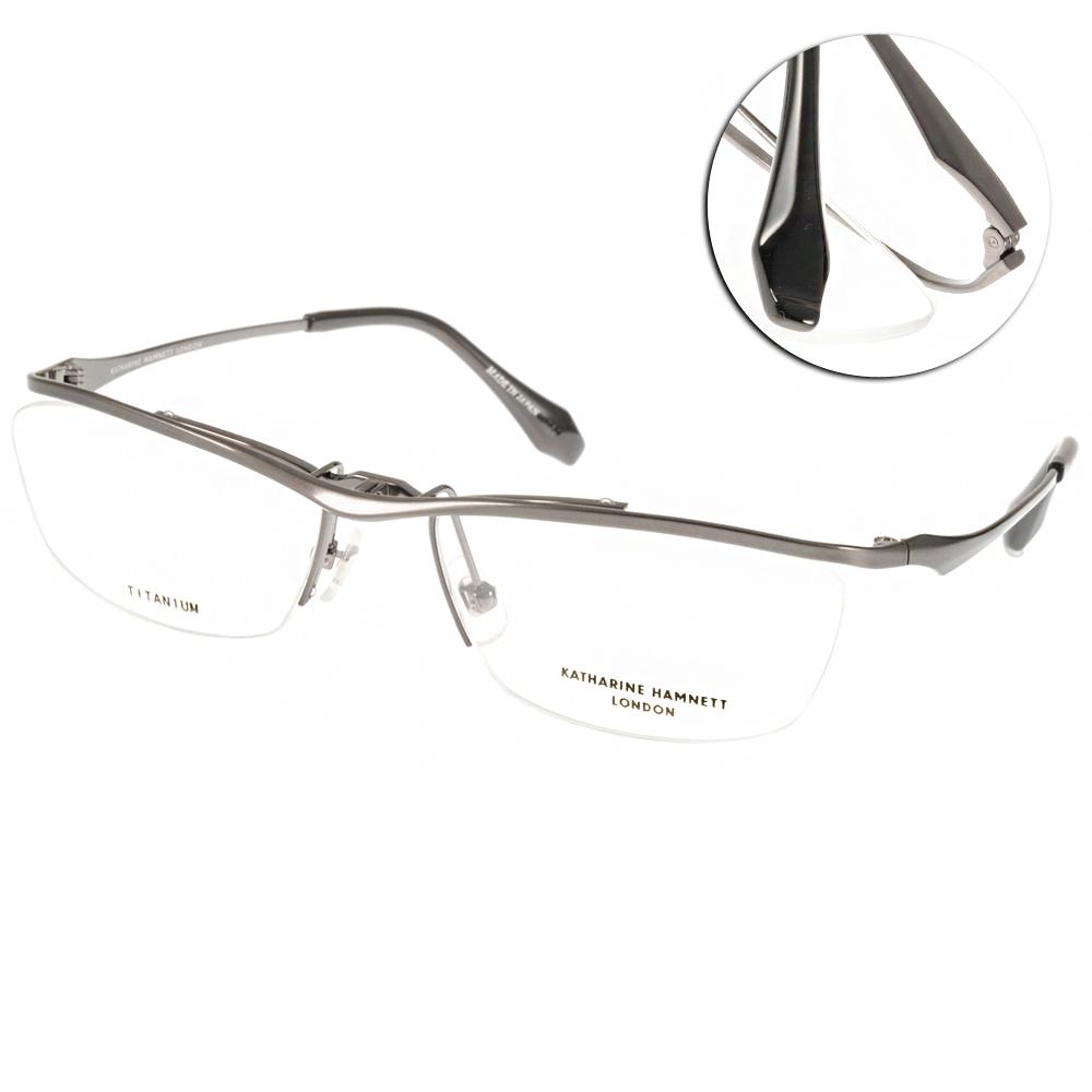 KATHARINE HAMNETT眼鏡 日本工藝眉框系列/槍銀#KH9134 C02
