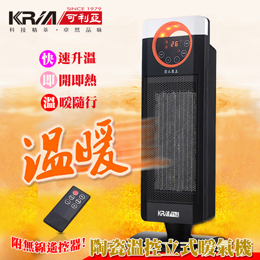 KRIA可利亞 PTC陶瓷恆溫暖氣機/電暖器 KR-1516