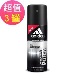 adidas愛迪達 男用香體噴霧(青春活力)x3罐(150ml/罐)
