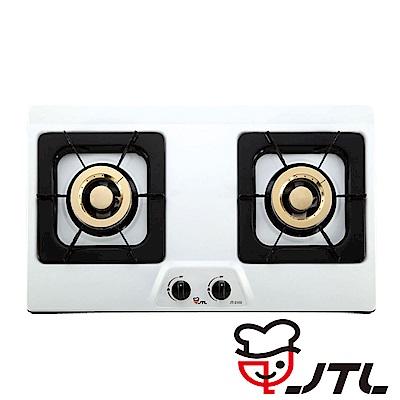 喜特麗  歐式雙口檯面爐JT-2102(LPG)(桶裝瓦斯適用)