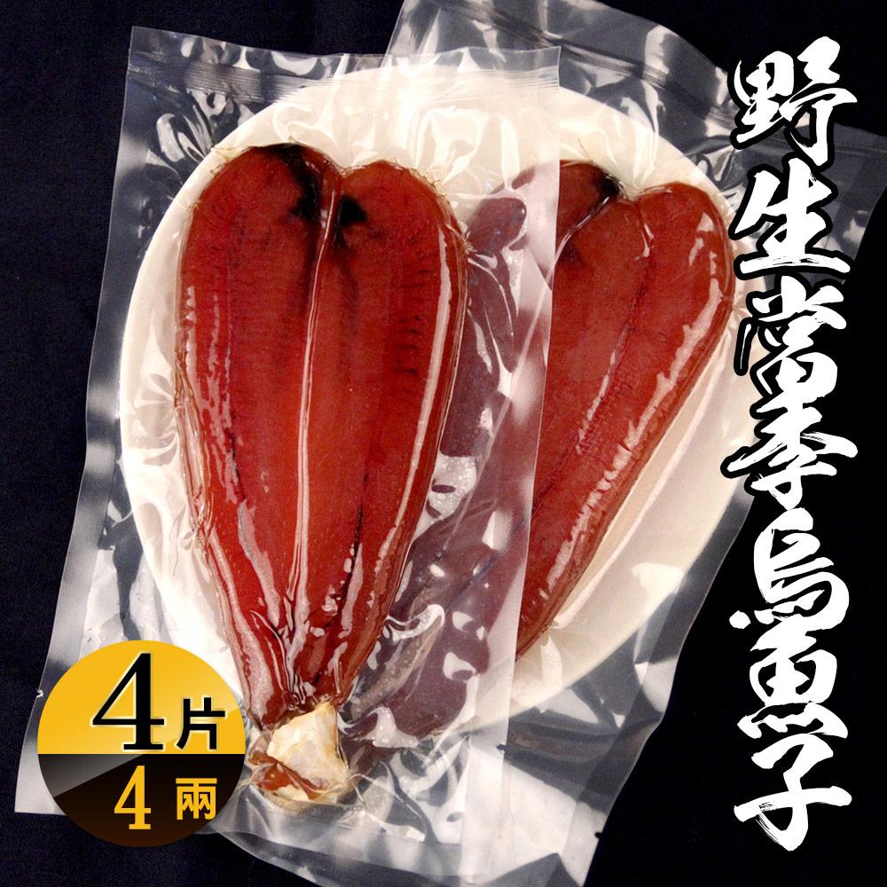 海鮮王 野生當季現補烏魚子 *4片組 (4兩±10%/片)-附禮盒