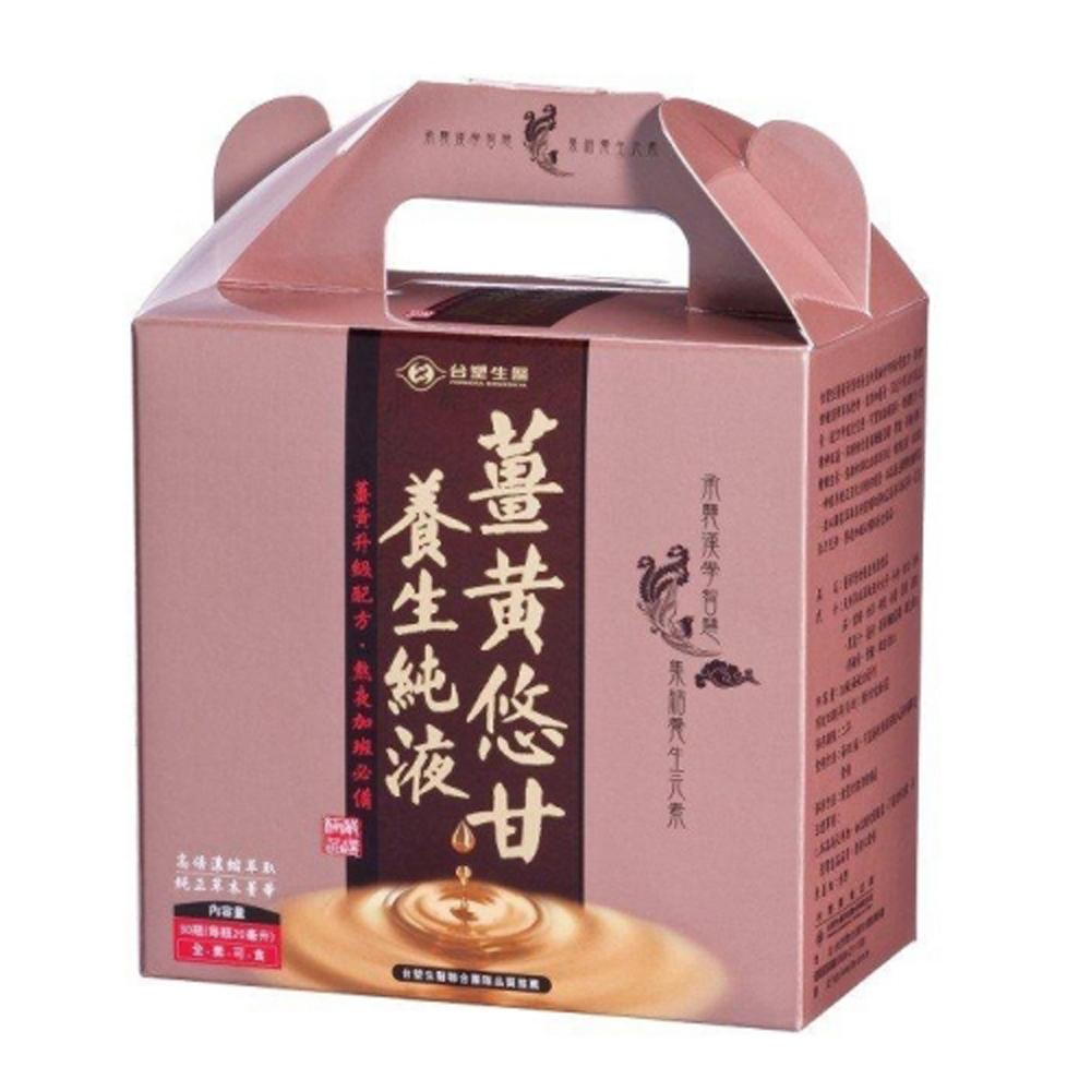 台塑生醫 薑黃悠甘養生純液 (20ml x30瓶)