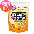 依必朗抗菌洗衣皂精-橙柚香氛1800g*8包