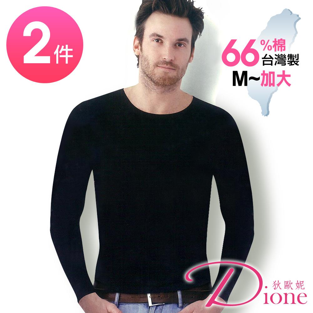 Dione 超薄發熱衣 高優棉生薑紡紗-男款U領-M-加大(2件)